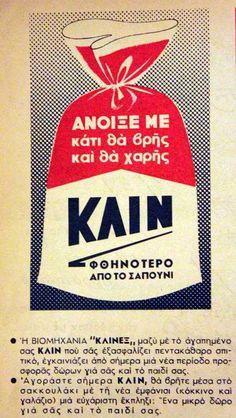 Παλιές έντυπες ελληνικές διαφημίσεις - athensville Vintage Advertising Posters, Old Advertisements, Vintage Ads, Vintage Images, Vintage Posters, Old Posters, Illustrations And Posters, Greece History, Greek Design