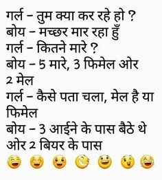 Sms Jokes, Funny Jokes In Hindi, Some Funny Jokes, Good Jokes, Funny Family Jokes, Family Humor, Funny Couples, Comedy Quotes, Jokes Quotes