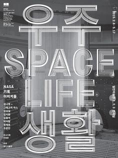 도시 속 부지런한 관찰자, 그래픽 디자이너 김형재 x 홍은주