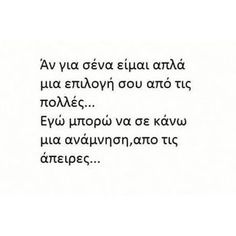 Bad Quotes, Greek Quotes, Sad Love Quotes, Life Quotes, Qoutes, Aristotle Quotes, Saving Quotes, Proverbs Quotes, Quotes By Famous People