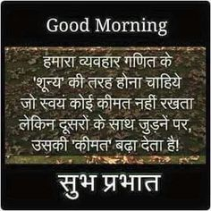 good night messages in hindi / good night messages Good Morning Motivational Messages, Flirty Good Morning Quotes, Good Night Hindi Quotes, Positive Good Morning Quotes, Good Morning Friends Quotes, Good Morning Beautiful Quotes, Good Morning Quotes For Him, Good Morning Inspirational Quotes, Morning Greetings Quotes