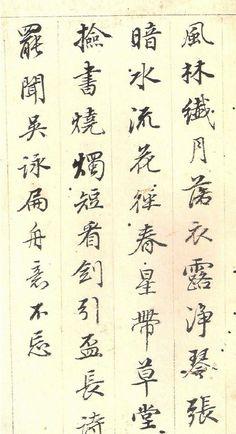董其昌丨冒雨寻菊序 Chinese Calligraphy, Calligraphy Art, Chinese Words, Chinese Art, Asian Art, Watercolour, Design, Pen And Wash, Watercolor Painting