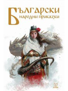 "Illustration for book cover of ""Bulgarian National Fairy Tales"". Greek Goddess Art, Fantasy Rpg, Fantasy Inspiration, Bulgarian, Folklore, Dark Art, Logos, Fairy Tales, My Arts"