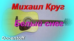 Михаил Круг -  Белый снег (Docentoff. Вариант исполнения песни Михаила К...