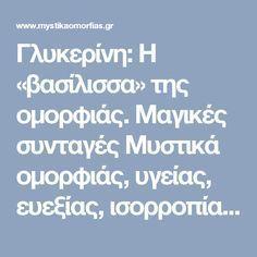 Γλυκερίνη: Η «βασίλισσα» της ομορφιάς. Μαγικές συνταγές Μυστικά oμορφιάς, υγείας, ευεξίας, ισορροπίας, αρμονίας, Βότανα, μυστικά βότανα, www.mystikavotana.gr, Αιθέρια Έλαια, Λάδια ομορφιάς, σέρουμ σαλιγκαριού, λάδι στρουθοκαμήλου, ελιξίριο σαλιγκαριού, πως θα φτιάξεις τις μεγαλύτερες βλεφαρίδες, συνταγές : www.mystikaomorfias.gr, GoWebShop Platform Make Beauty, Beauty Recipe, Natural Cosmetics, Free To Use Images, Holiday Parties, Home Remedies, Health And Beauty, Beauty Hacks, Beauty Tips