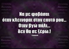 Me Quotes, Qoutes, Relationship Quotes, Relationships, Greek Quotes, Favorite Quotes, Life Is Good, Philosophy, Poetry
