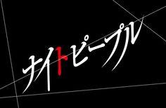 映画『ナイトピープル』 Arabic Calligraphy, Night, Logos, People, Arabic Handwriting, A Logo, Arabic Calligraphy Art, People Illustration, Folk