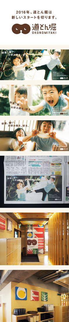 DOHTONBORI|WORKS-制作実績のご紹介|東京のwebデザイン&グラフィックデザイン制作会社|QUOITWORKS INC.(株式会社クオートワークス)|ホームページ・パッケージデザイン・広告デザイン・デザイン事務所