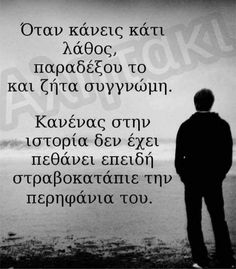 Greek Quotes, Wise Quotes, Inspirational Quotes, Body And Soul, Pilates Workout, Picture Video, Wise Words, Clever, Facts