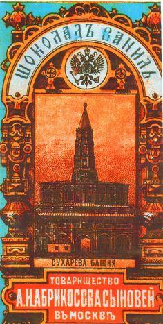 Abrikossov et fils  Histoire d'une ancienne maison de confiserie