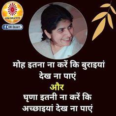 Good Night Hindi Quotes, Good Thoughts Quotes, Bk Shivani Quotes, Brahma Kumaris, Om Shanti Om, Beautiful Words, Inspirational Quotes, Wisdom, Learning