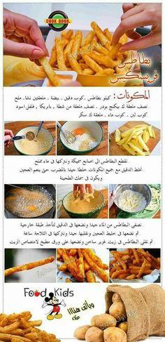 بطاطس فريسكس Plats Ramadan, Arabian Food, Cookout Food, Cooking Recipes, Healthy Recipes, Food Decoration, Diy Food, No Cook Meals, Food Dishes