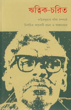 This is a compilation of articles and reminiscences on Ritwik Kumar Ghatak by some renowned personalities.