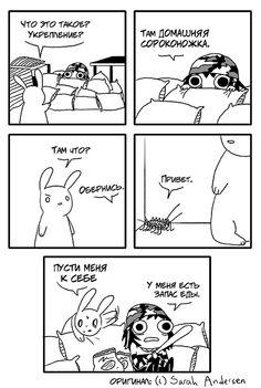Комикс Время мазни [Doodle time]: выпуск №156