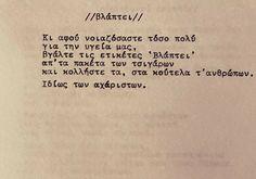 Γ. Αδόκιμος / Βλάπτει Wall Quotes, Love Quotes, Book Wall, Greek Words, Greek Quotes, Short Quotes, Note To Self, In My Feelings, Food For Thought