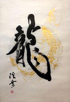 龍(95×65cm) 月にみたてた円の中心に宝玉を龍という字の一部で表現しました。 和紙に金の絵の具で登り龍を書いています。