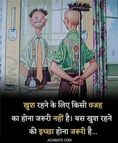 Good Thoughts Quotes, Good Life Quotes, Poor Quotes, Hindi Quotes Images, Life Quotes Pictures, Cute Funny Quotes, Pretty Quotes, Positive Quotes For Life Motivation, Happy Morning Quotes