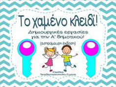 Grammar Exercises, Material Board, Greek Language, Cerebral Palsy, School Psychology, Special Education, Teacher, Learning, Jelly Beans