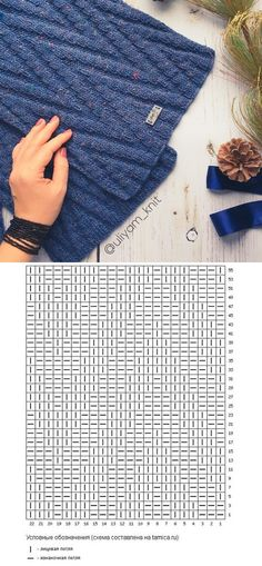 УЗОРЫ СПИЦАМИ - Les images impressionnantes de diy que l'on propose pour vous Une image de qualité peut exprimer - Knitting Paterns, Knitting Charts, Knitting Needles, Knit Patterns, Free Knitting, Knitting Projects, Crochet Stitches, Baby Knitting, Stitch Patterns