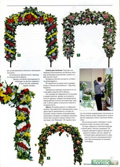 900 x 1248 ( Funeral, Orthodox Easter, Church Flowers, Orthodox Icons, Flower Decorations, Flower Art, Flower Arrangements, Floral Design, Floral Wreath