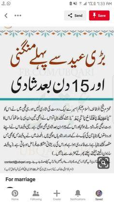 Islamic Quotes On Marriage, Muslim Love Quotes, Islamic Love Quotes, Islamic Phrases, Islamic Messages, Prayer Verses, Quran Verses, Prophet Quotes, Quran Recitation