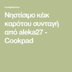 Νηστίσιμο κέικ καρότου συνταγή από aleka27 - Cookpad