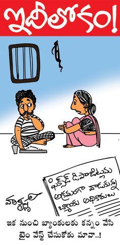 #Cartoon for #Manam #Paper #Bank #Corruption #TelanganaGrameenaBank #Thief #FixedDeposit #Robbery #BankOfficials
