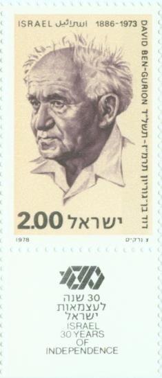 30 Years of Independence - 1978 David Ben-Gurion (1886-1973)