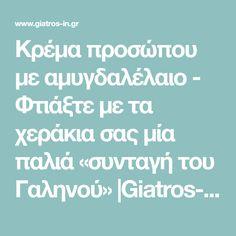 Κρέμα προσώπου με αμυγδαλέλαιο - Φτιάξτε με τα χεράκια σας μία παλιά «συνταγή του Γαληνού»  Giatros-in.gr