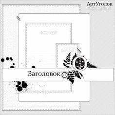 "Scrap Club ArtUgolok: Quest 18-2013 Page ""Flash ..."""