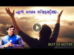 എന് മനമേ സ്തുതിക്ക നിന് നാഥനേ   Best of KESTER   Malayalam Christian Songs HD