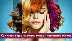 Ученые неоднократно проводили исследования о связи цвета, структуры и фактуры волос с характером человека и пришли к выводу, что волосы могут говорить о некоторых чертах характера человека. С ними безусловно согласны как психологи, так и астрологи.