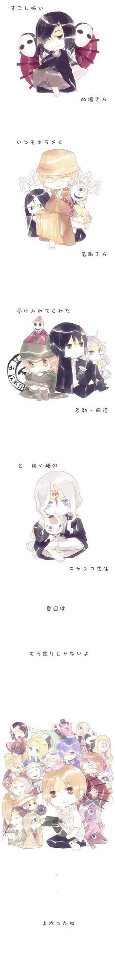 natsume yuujinchou strip