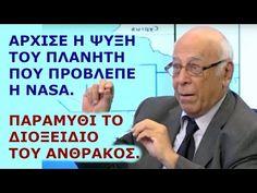 Αντώνης Φώσκολος: Άρχισε η ψύξη του πλανήτη που πρόβλεπε η NASA. Παραμύθι το διοξείδιο του άνθρακος - YouTube Nasa, Politics, Toys, Memes, Youtube, Activity Toys, Clearance Toys, Meme, Gaming