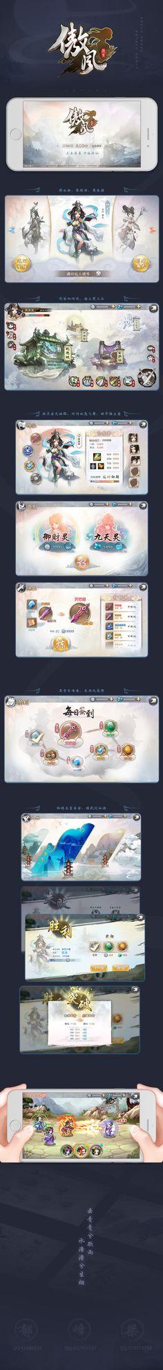 原创作品:原创中国风游戏界面——《傲风》游戏界面设计
