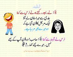 – Aik maza ka joke hi. Facebook Jokes, Punjabi Jokes, New York Weather, Latest Jokes, Twitter Tweets, Fb Page, Blogger Templates, Boys Who, Friendship Quotes