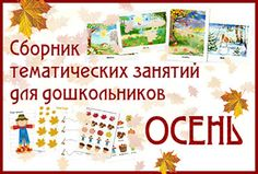Сборник Осень