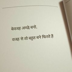 Shyari Quotes, True Quotes, Book Quotes, Words Quotes, Diary Quotes, Strong Quotes, Positive Quotes, Bollywood Quotes, Hindi Words