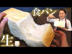 """【cooking】How to make """"The Best White Bread""""🍞Soft & Fluffy💗 Milk Bread Recipe, Bread Maker Recipes, Bread And Butter Pudding, Shokupan Recipe, Hokkaido Milk Bread, Best Pizza Dough Recipe, Japanese Milk Bread, Spicy Pasta, Baking Buns"""
