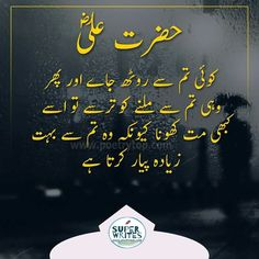 You are trying to Search best collection of Hazrat Ali Quotes images SMS ? Read Hazrat imam Ali A.S Quotes in Urdu. Urdu Quotes Islamic, Hadith Quotes, Imam Ali Quotes, Islamic Messages, Islamic Inspirational Quotes, Urdu Quotes With Images, Wisdom Quotes, Life Quotes, Sad Quotes