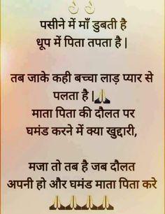 Punjabi Quotes, Hindi Quotes, Wall Panel Design, Thoughts In Hindi, Math, Math Resources, Mathematics