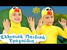 Τα πέντε παπάκια | Ελληνικά Παιδικά Τραγούδια | Ζωάκια | Paidika Tragoudia - YouTube Greek Music, Youtube, Youtubers, Youtube Movies