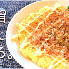 糖質15gで本当に旨い豆腐お好み焼き(糖質制限) | レシピブログ Low Carb Recipes, Diet Recipes, Cooking Recipes, Low Carb Diet, Japanese Food, Tofu, Spaghetti, Food And Drink, Yummy Food