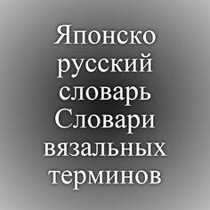 Японско-русский словарь - Словари вязальных терминов