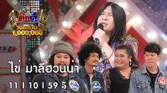 Popular Right Now - Thailand : กกด : เงาเสยง ไข มาลฮวนนา [11 ต.ค. 59] Full HD http://www.youtube.com... http://ift.tt/2e1H1Bm