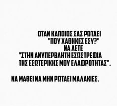 Greek quotes Wisdom Quotes, Book Quotes, Me Quotes, Funny Greek Quotes, Funny Quotes, Teaching Humor, Funny Statuses, Greek Words, Special Quotes