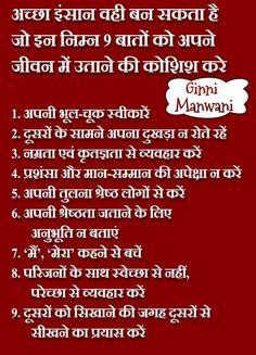 @ArvindKejriwal सर आप अपने जीवनमें इन 9 निम्न बातों को उतारनेकी कोशिश करें निर्मलबाबा की कसम कृपा आना शुरु हो जाएगा।