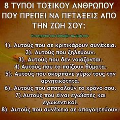 Learn Greek, Religion Quotes, Greek Quotes, Psychology Facts, Great Words, Instagram Quotes, True Words, Picture Quotes, Positive Quotes