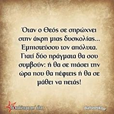 Φρασεις Perfect People, Wise Words, Life Quotes, Inspirational Quotes, Faith, Sayings, Stuffing, Sink Tops, Greek Language