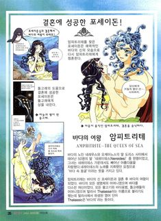 Amphitrite belongs to the Nereids, who were fifty daughters of Nereus and Doris. She became the queen of sea and also called as Thalassa. Classical Mythology, Greek And Roman Mythology, Character Base, Beautiful Pictures, Manga, Comics, Retro, Daughters, Artist